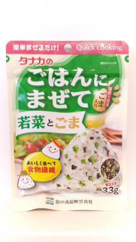 Furikake au wakame et sésame - Quick Cooking Image