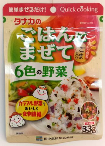 Furikake au 6 légumes - Quick Cooking Image